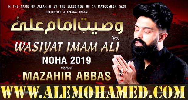 Mazahir Abbas Ayyam-e-Ali Nohay 2019-20