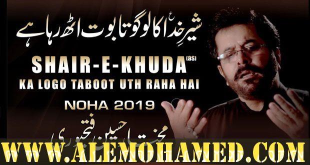 Mukhtar Hussain Fathepuri Ayyam-e-Ali Nohay 2019-20