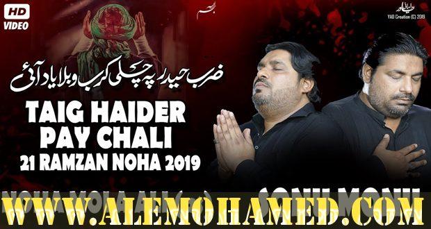 Amanat Ali Khan & Ghulum Abbas (Sonu Monu) Ayyam-e-Ali Nohay 2019-20