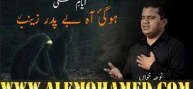 Zeeshan Haider Ayyam-e-Ali Nohay 2019-20