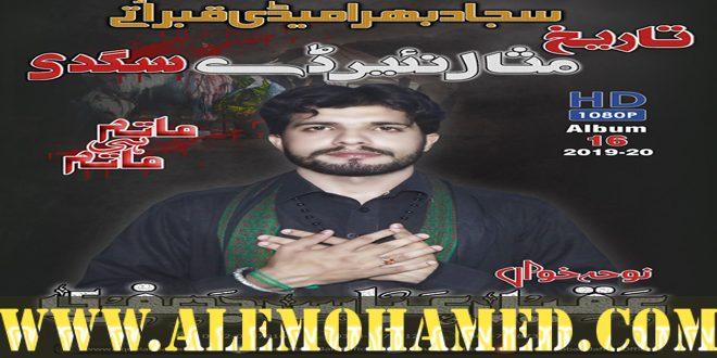 Aqeel Abbas Jafri Nohay 2019-20
