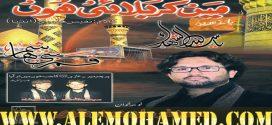 Farman Haider Naqvi Nohay 2019-20
