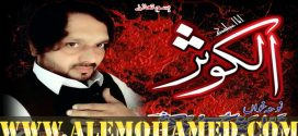 Mashkoor Hussain Kausar Nohay 2019-20