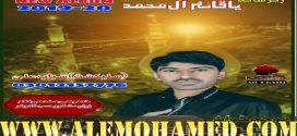 Mir Mulazim Hussain Talpur Nohay 2019-20