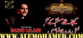 Sadiq Lilani Nohay 2019-20