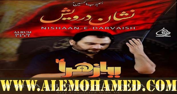 Shahid Baltistani Nohay 2019-20