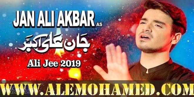 Ali Jee Nohay 2019-20