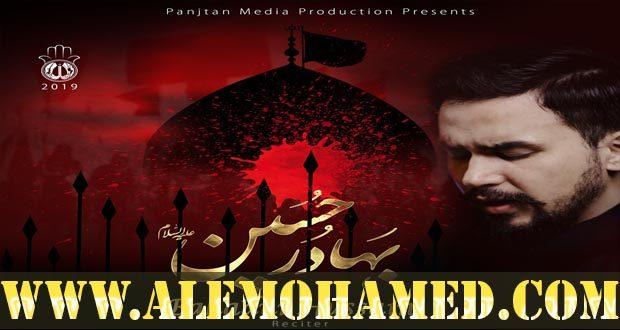 Asif Raza Khan Nohay 2019-20