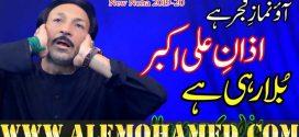 Hasan Sadiq Nohay 2019-20