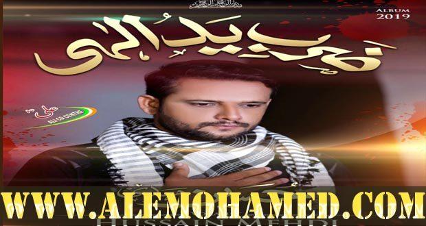 Muhammad Hussain Mehdi Nohay 2019-20