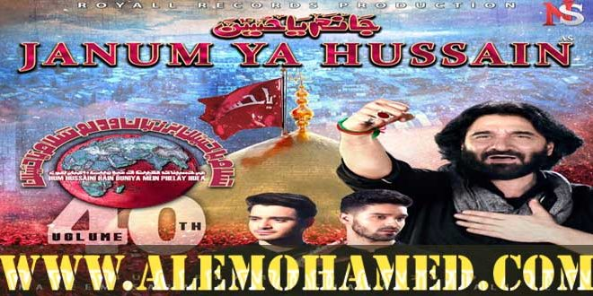 AleMohamed com l Shia Multimedia Download l Mp3 Nohay