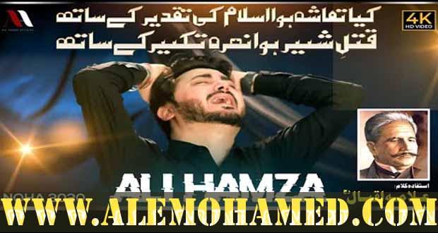 Ali Hamza Nohay 2020-21