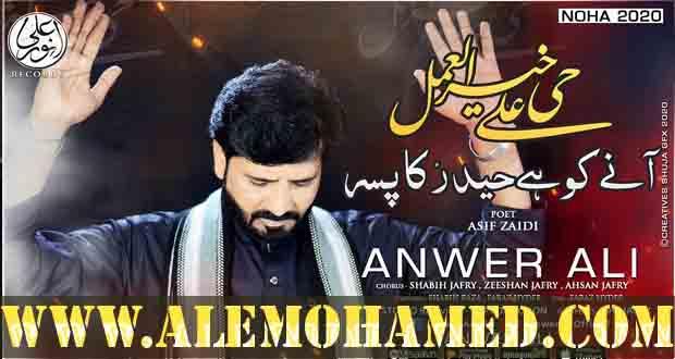 Anwer Ali Nohay 2020-21