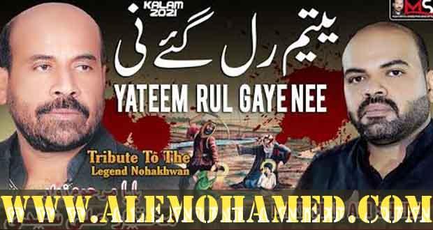 Bakhtiar Mukhtiar Ali Sheedi Nohay 2021-22