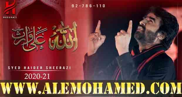 Haider Sherazi Nohay 2020-21