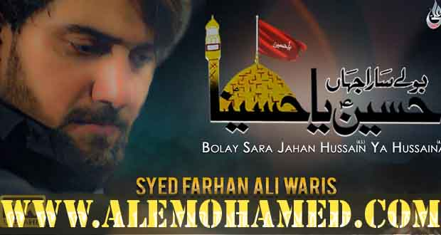 Farhan Ali Waris Nohay 2021-22